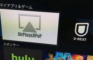 「Fire TV Stick」マイアプリ&ゲームより「AirReceiver」をインストール